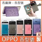 OPPO A53 Reno5 pro A72 A91 Reno4 Find X2 Pro 2Z A31 動物插卡 透明軟殼 手機殼 保護殼