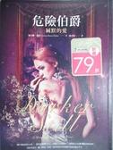 【書寶二手書T2/翻譯小說_LMK】危險伯爵:緘默的愛_黎安娜‧海柏