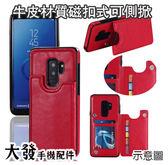 三星 S9 Plus 側翻皮質皮夾手機殼 仿牛皮材質 卡片放置保護套 可立式磁扣牛皮材質 辦公手機殼