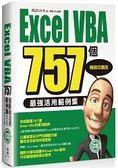 Excel VBA 757個最強活用範例集 暢銷回饋版