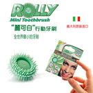 ►全館5折►義大利原裝進口→Rolly Brush 麗可白行動牙刷 (6入)【XMF002】