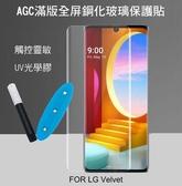 ~愛思摩比~AGC LG Velvet UV 膠鋼化膜 UV滿版鋼化玻璃保護貼 3D曲面 光學膠
