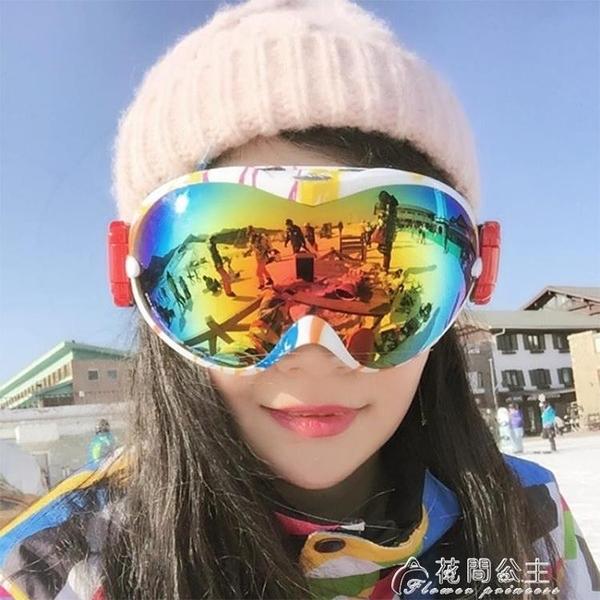 滑雪鏡-NICEFACE滑雪眼鏡柱面雙層防霧滑雪鏡男女戶外單板球面可卡 花間公主