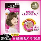 莉婕頂級奶霜泡沫染髮劑-1NM自然亞麻柔霧棕色