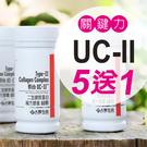 【大醫生技】UC2二型膠原蛋白60顆【$...
