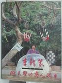 【書寶二手書T1/藝術_DZ2】李龍泉 : 雕天塑地畫人間_蔡榮光總編輯