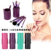 筆筒形 12支化妝專業刷具組【櫻桃飾品】【22198】