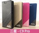 【ATON隱扣側翻可站立】for三星 C9 Pro C900Y 皮套手機套側翻套側掀套手機殼保護殼