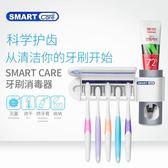 牙刷消毒器 自動擠牙膏器衛生間吸壁式烘乾電動牙刷架置物架LX 全館免運
