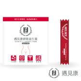 HELSEE遇見康婦衛益生菌(30包/盒)