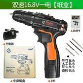 (交換禮物)電鑽 25V手電鑽雙速充電手槍鑽家用電動螺絲刀鋰電池手電轉鑽