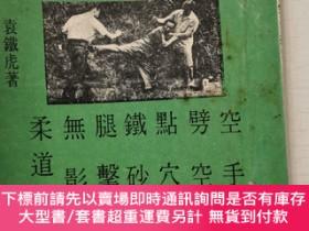 二手書博民逛書店罕見空手道與劈空掌Y8002 袁鐵虎 義士出版社 出版1967
