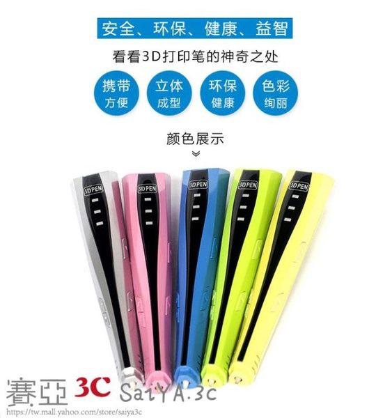 雙十二狂歡購3D列印筆4代3d筆3D繪畫筆立體筆