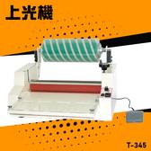 【辦公嚴選】Resun T-345 上光機 膠裝 裝訂 印刷 包裝 事務機器 辦公機器 台灣製造 公家機關