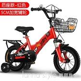 兒童自行車男孩2-3-4-6-7-8-10歲寶寶腳踏車女孩單車小孩折疊童車 新品全館85折 YTL