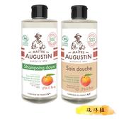 法國Augustin 奧古斯汀 清新蜜桃沐浴乳+洗髮精