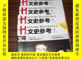 二手書博民逛書店罕見文史參考(2012年04月014日,第7期,總第55期)Y1