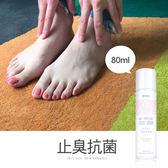 抗菌噴霧.足清新止汗抗菌噴霧(甜心蒼蘭)80ml-FM時尚美鞋.puresoul