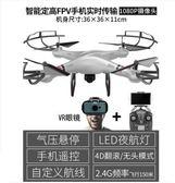 遙控小飛機無人機航拍高清專業直升機玩具男孩四軸飛行器充電兒童 MKS宜品