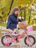 兒童腳踏車 自行車 兒童自行車2-3-4-6-7-8-9-10歲寶寶腳踏單車童車女孩男孩小孩公主igo  免運 維多