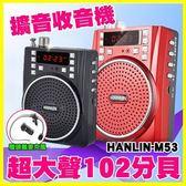 HANLIN M53 導遊直播大聲公教學擴音機/擴音器-記憶卡USB隨身碟 MP3錄音FM多功能喇叭-附麥克風