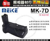 【送蔡司十片】Meike 美科 MK-7D Canon 7D 電池垂直手把 相容 BG-E7 BGE7 客訂