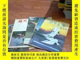 二手書博民逛書店罕見神州氣空期刊雜誌共5本,具體詳情見圖片。Y1959