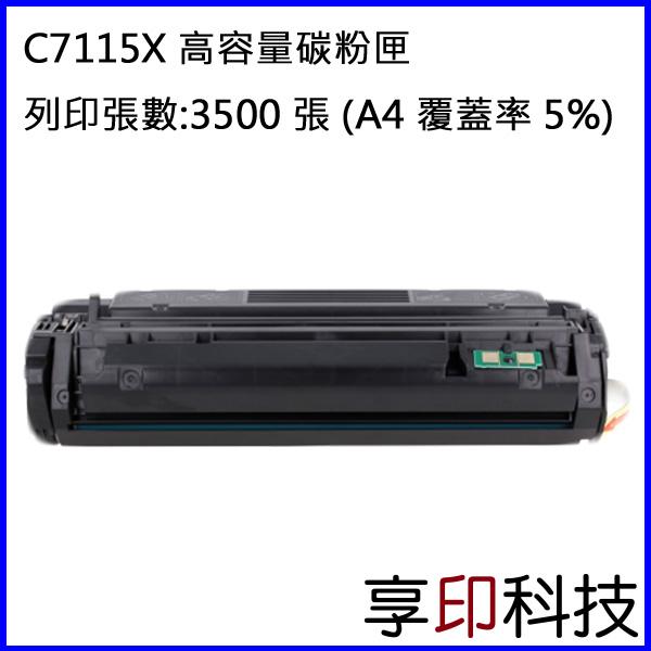 【享印科技】HP C7115X/15X 副廠高容量碳粉匣 適用 LJ1000 / 1200 / 1220 / 3300 / 3330