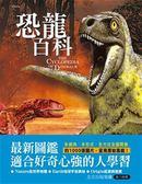 (二手書)恐龍百科