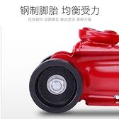 小轎車用2噸油壓臥式液壓千斤頂小汽車用貨車載suv換胎專用小車干 初色家居館