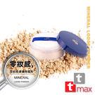 tt max 雪紡柔膚礦物蜜粉 ❤加贈葫蘆粉撲❤