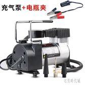 金屬電動高壓汽車充氣泵便攜車載打氣泵車用充氣泵輪胎打氣機LXY1977【宅男時代城】