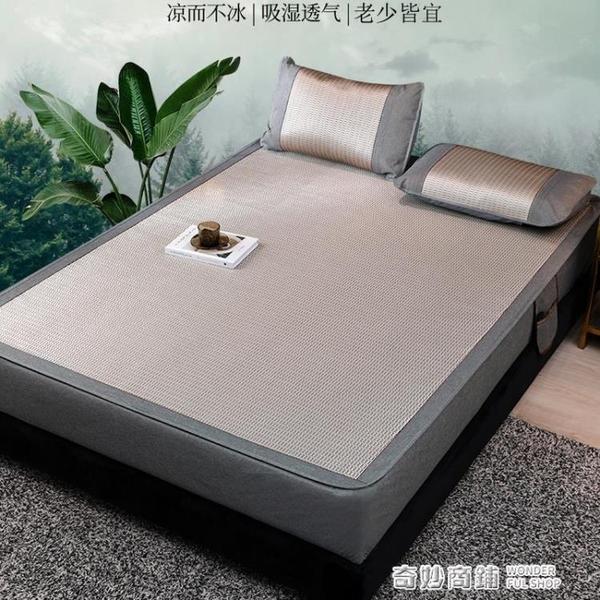 夏季冰絲涼蓆三件套可水洗床笠款防滑空調蓆子1.5m1.8x2x2.2米床 奇妙商鋪