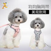 牽引繩 狗狗牽引繩家用胸背帶小型犬狗鍊子泰迪胸帶背心式遛狗繩寵物用品 古梵希