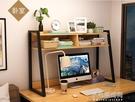 書架置物架簡易桌上學生用小書架簡約現代桌面書架家用桌面書架  【全館免運】