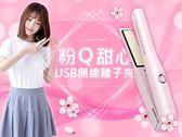 DREAM TREND 凱夢 粉Q甜心 USB無線離子夾 直捲兩用 外出攜帶 大容量充電 【0002261】