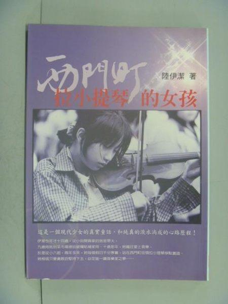 【書寶二手書T7/勵志_LFU】西門町拉小提琴的女孩_陸伊潔/著