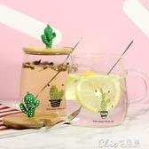 韓國仙人掌玻璃杯小清新帶蓋勺家用泡花茶杯子創意個性辦公室水杯 Chic七色堇