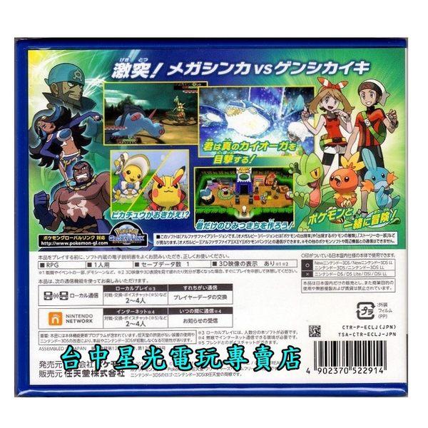【N3DS原版片 可刷卡】☆ 神奇寶貝 始源藍寶石 ☆純日版全新品【日規】台中星光電玩