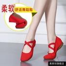 舞鞋廣場舞鞋子女軟底舞蹈鞋成人秋季演出紅舞鞋低跟帆布跳舞鞋練功鞋 【現貨快出】