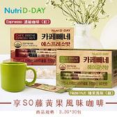 韓國Nutri D-DAY享SO藤黃果風味咖啡30包/盒