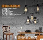 北歐復古工業風燈創意藝術個性咖啡廳三頭燈鳥籠小吊燈罩  樂活生活館