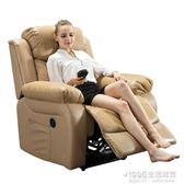 按摩椅 頭等太空艙沙發單人電動懶人可躺搖椅子多功能按摩電腦真皮現代 1995生活雜貨NMS
