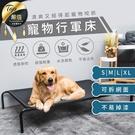 現貨!寵物行軍床-M號 寵物床 寵物窩 寵物飛行床 狗窩 寵物躺椅 寵物散熱 狗狗床 #捕夢網