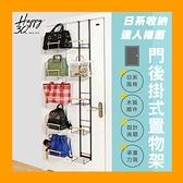 門後包包掛架衣櫃衣櫥五層置物架多層牆面創意整理架掛架-白/黑【AAA5484】預購