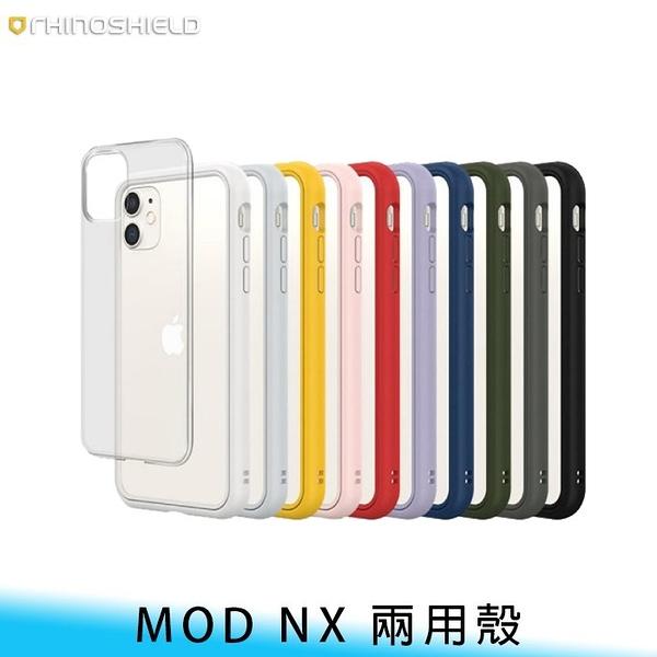 【妃航/免運】原廠 犀牛盾 Mod NX iPhone 12 5.4/6.1/6.7吋 背蓋+邊框 保護殼 不可退換貨