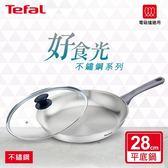 法國特福Tefal 好食光不鏽鋼系列28CM平底鍋+玻璃蓋