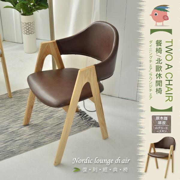 【班尼斯國際名床】【Two A字椅】/餐椅/北歐休閒椅