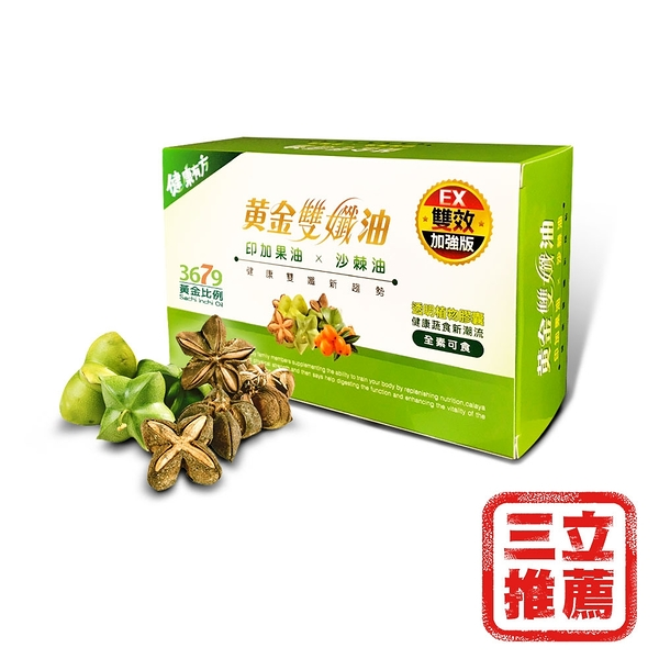 【健康有方】速孅防護黃金雙孅油(1盒)-電電購