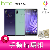分期0利率 HTC U19e (6GB/128GB) 虹膜辨識 6吋 OLED螢幕 智慧手機 贈『手機指環扣*1』